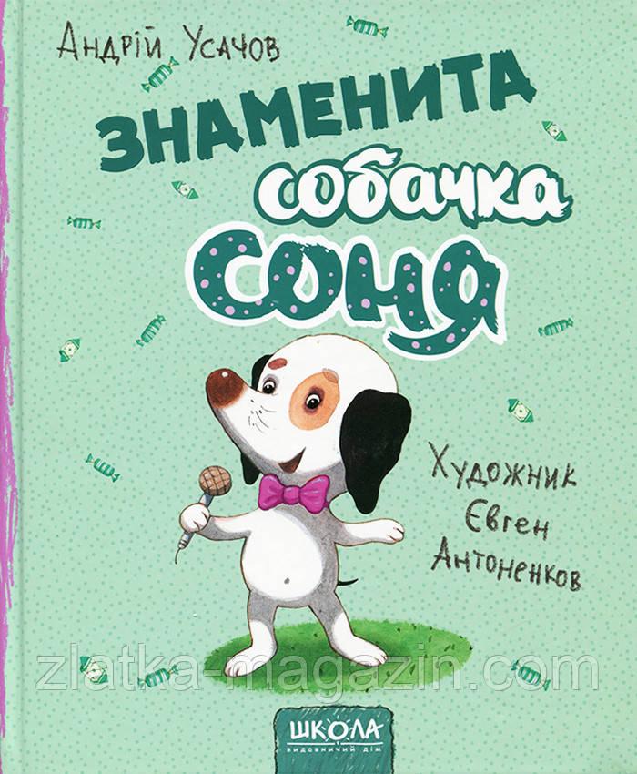 Знаменита собачка Соня - Андрей Усачёв (9789664295847)