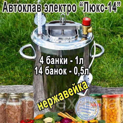 Автоклав электрический Люкс-14