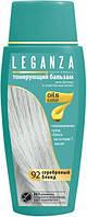 Оттеночный бальзам для волос Leganza 92 Серебряный блонд