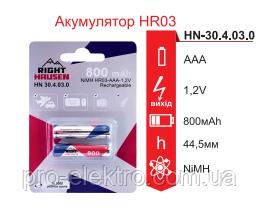 Акуммулятор RIGHT HAUSEN HR03 800mAh блистер 1х2   HN-304030