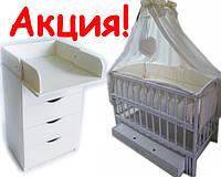 """Акция! Комплект """"Малыш с комодом карапуз"""" белый: Комод+ кроватка маятник+ матрас кокос + постельный набор"""