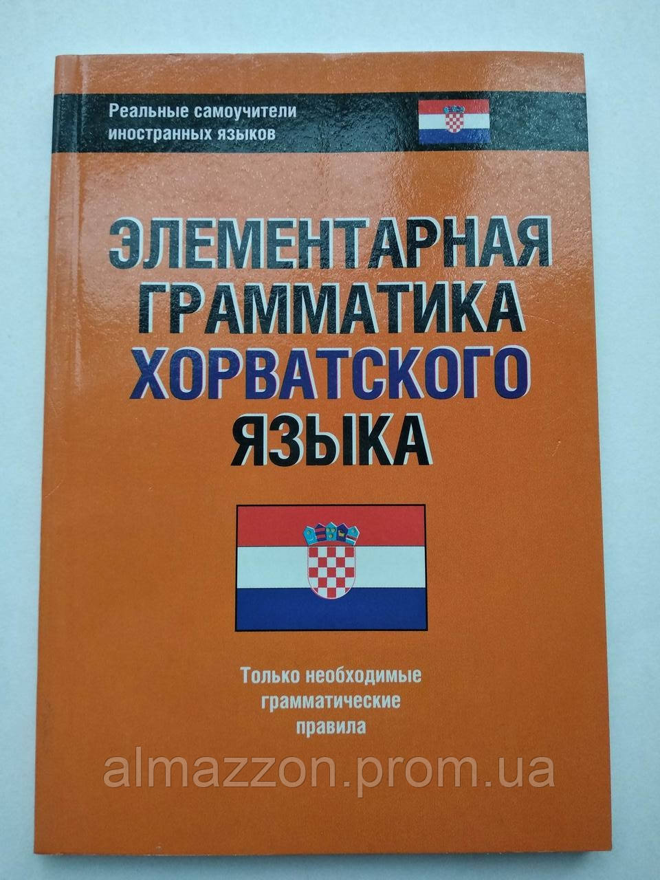 Элементарная грамматика хорватского языка А.Р.Багдасаров