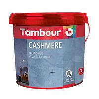 Декоративная краска TAMBOUR Cashmere (c эффектом бархата)