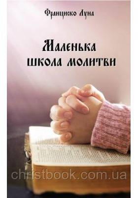 Маленька школа молитви