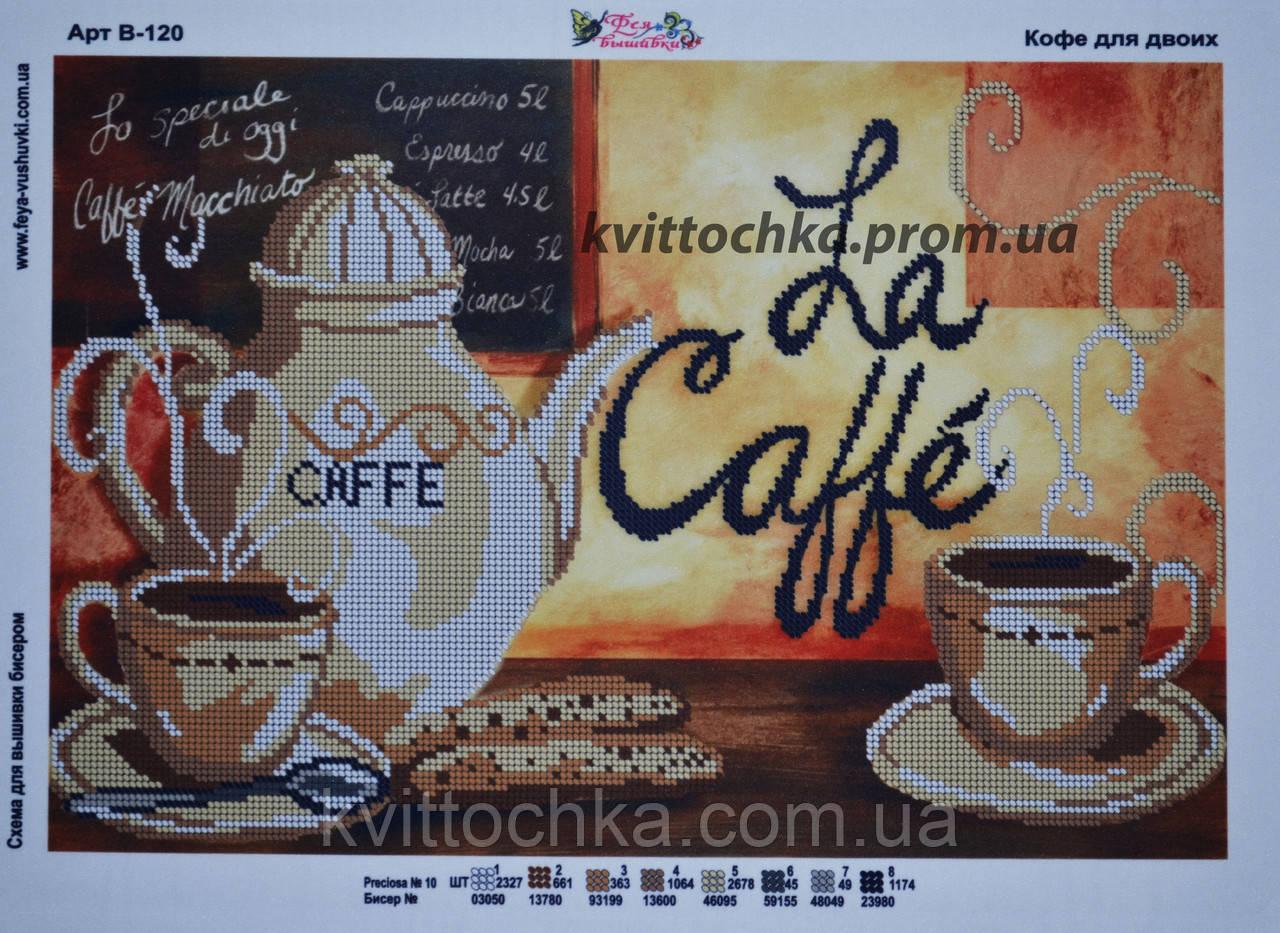"""Схема для вышивания бисером """"Кофе для двоих"""""""