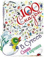 Сказки и картинки. Владимир Сутеев. 100 сказок