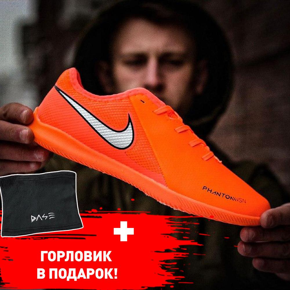 07c333498f8e84 Купить Футзалки Nike (Найк фантом) Phantom VSN Academy + ПОДАРОК в ...