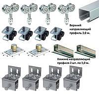 Комплект раздвижной системы для наружных двухстворчатых ставень,решеток до 100 кг.