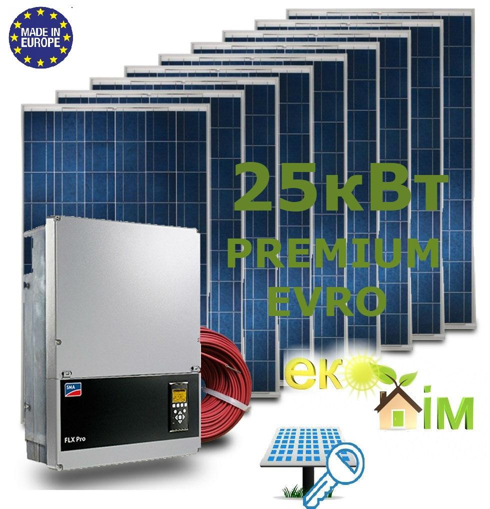 Солнечная  электростанция Зеленый тариф 25кВт PREMIUM EVRO под ключ с документальным оформлением и монтажом
