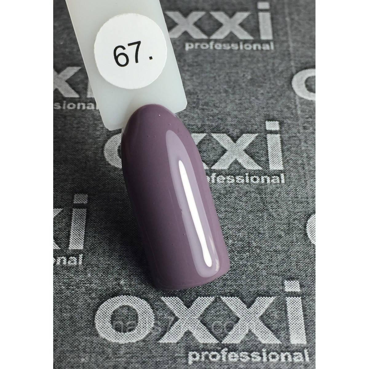 Гель лак Oxxi №067, эмаль 8мл