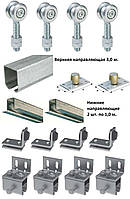 Комплект раздвижной системы для наружных двухстворчатых ставень,решеток до 200 кг., фото 1