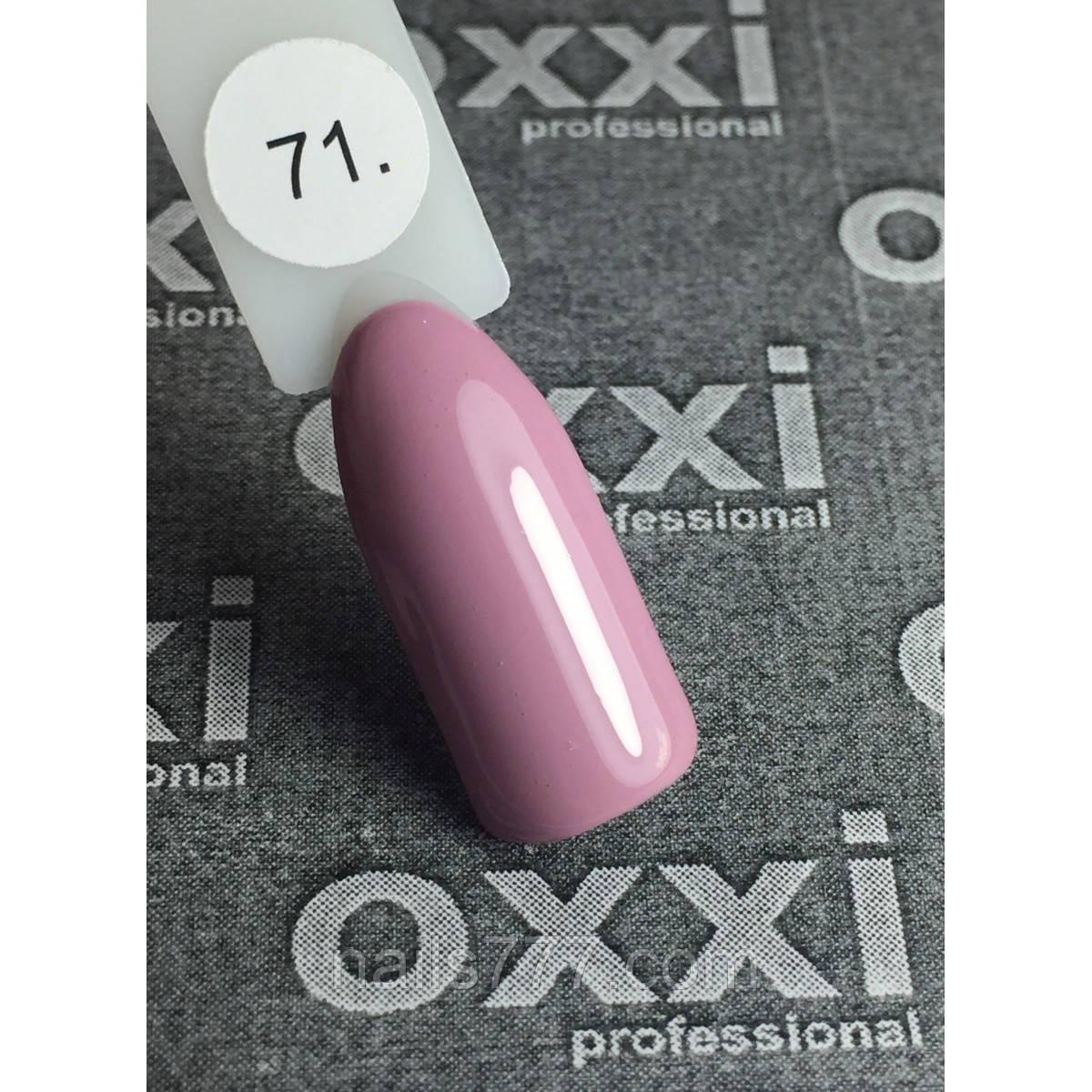 Гель лак Oxxi №071, эмаль 8мл