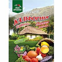 БИОГУМУС, КАЛИФОРНИЯ, 1 кг