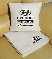 Автомобильный плед Hyundai с вышивкой номерных знаков и имени. Цвет пледа на выбор.