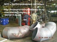 Отвод секторно-сварной ОСС ТУ1469-002-14946399-06, ТУ 102-488-05, ТУ 51-29-81, ОСТ 34-10-752-97