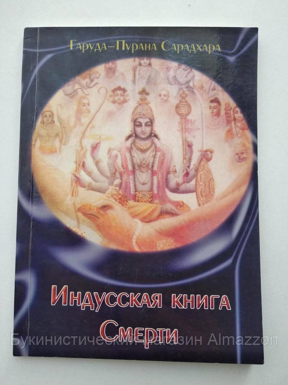 Индусская книга смерти Гаруда-Пурана Сарадхара