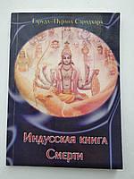 Индусская книга смерти Гаруда-Пурана Сарадхара, фото 1