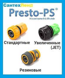 Коннекторы для шлангов Presto-PS