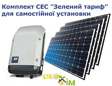Комплект обладнання для сонячних електростанцій