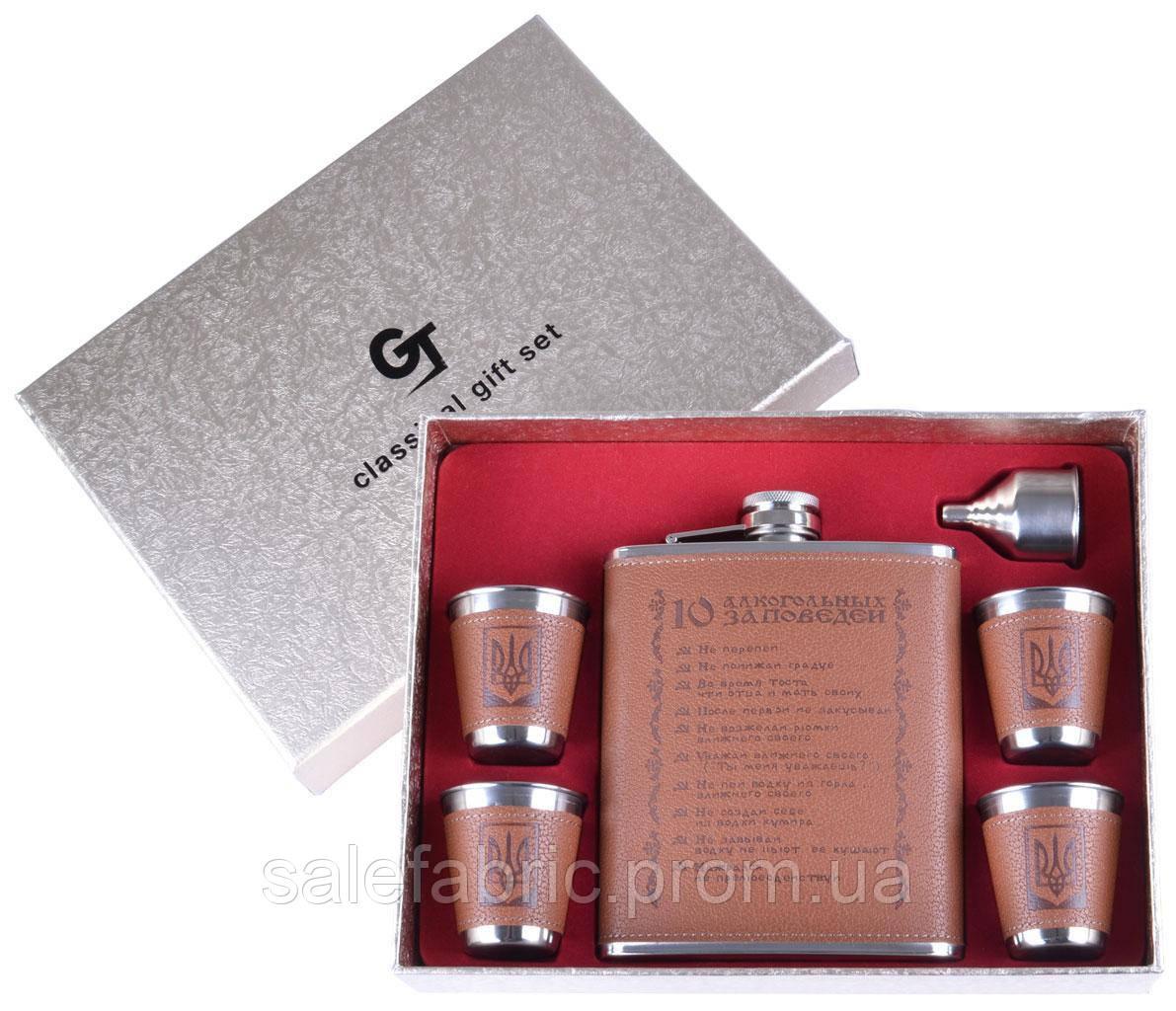 Подарунковий набір з флягою 6в1 Алкогольні заповіді GT-906b