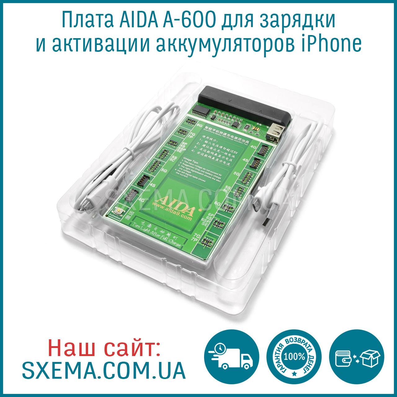 Плата AIDA A-600 для зарядки и активации аккумуляторов iPhone (4G/4S/5G/5S/6G/6P/6S/6SP/SE/7G/7P) цифр индикац
