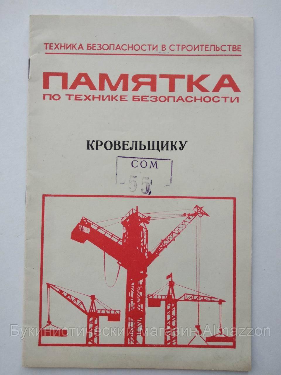 Пам'ятка з техніки безпеки покрівельникові М. А. Козловський