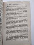 Пам'ятка з техніки безпеки покрівельникові М. А. Козловський, фото 5