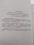 Пам'ятка з техніки безпеки покрівельникові М. А. Козловський, фото 3