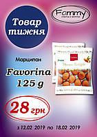 Марципан Marzipan Favorina 125g