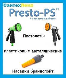 Пистолеты и насадки для полива Presto-PS