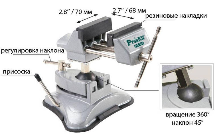 Міні лещата з вакуумним кріпленням. PROSKIT PD-376, фото 2