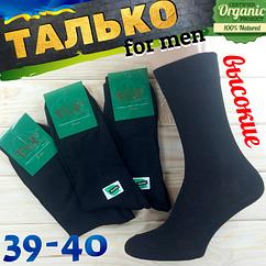 Высокие носки мужские демисезонные тонкие Талько Украина 39-40р  чёрные НМД-051087
