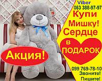 Плюшевый Мишка в Подарок. 200 см Большой Плюшевый Медведь Серый. Большая Мягкая игрушка Плюшевый Мишка 2 метра