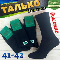 Высокие носки мужские демисезонные тонкие Талько Украина 41-42р  чёрные НМД-0510257
