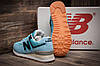 Кроссовки женские  New Balance 574, голубой (1078-9),  [  37 (последняя пара)  ], фото 6