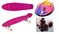 Пенни борд, скейт, скейтборд + шлем и защита! Penny board! СВЕТ! Розовый