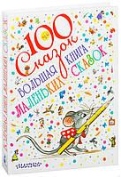 Большая книга маленьких сказок. Михалков, Успенский, Цыферов. 100 сказок