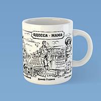 Чашка Одесса-мама, фото 1