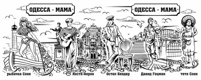 изображение на чашке Одесса-мама