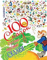 Русские народные сказки. 100 сказок