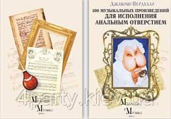 Обложка прикол 100 музыкальных произведений... 120316-248