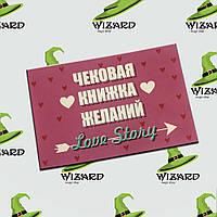 Чековая книжка желаний Love Story, фото 1