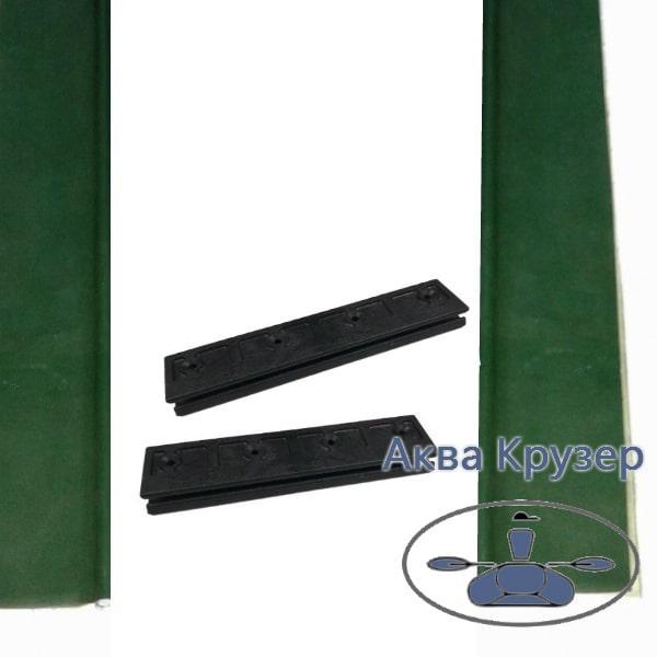 Ликтрос-ликпаз - Комплект крепления подвижного сиденья для лодки ПВХ, цвет рельса зеленый + клей