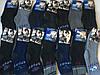 Детские тёплые носки под ботинки, для мальчиков «Три размера» до 8 лет