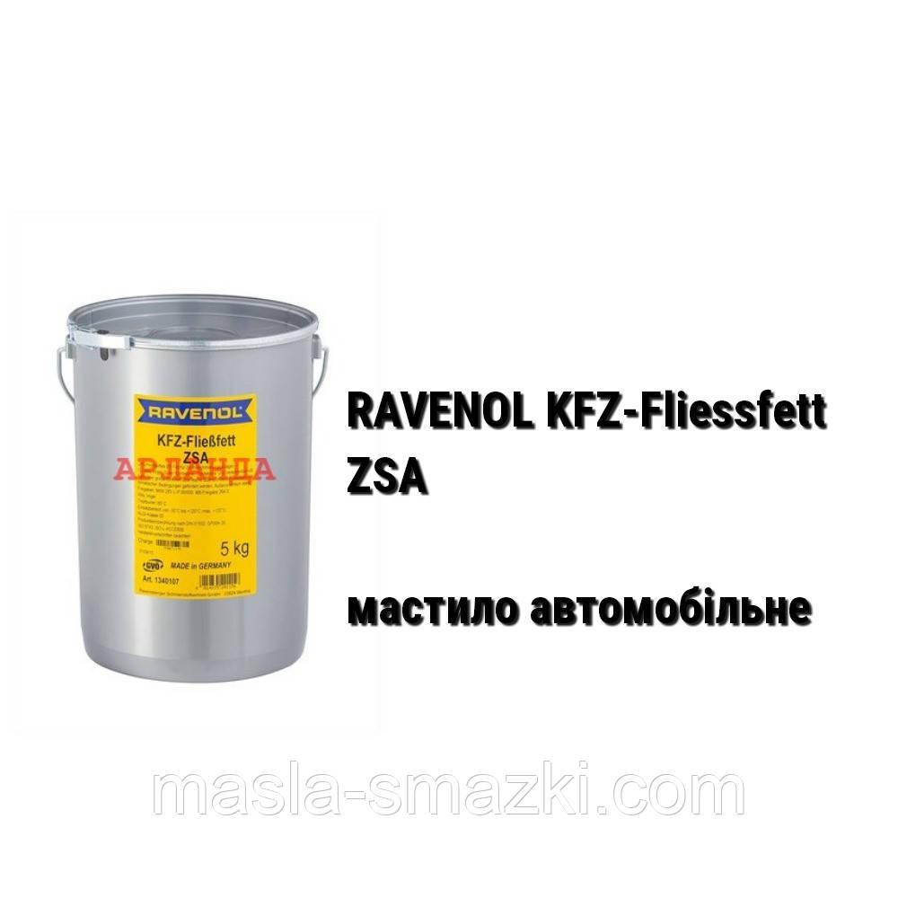 Ravenol KFZ-Fliessfett ZSA мастило автомобільне (5 кг)