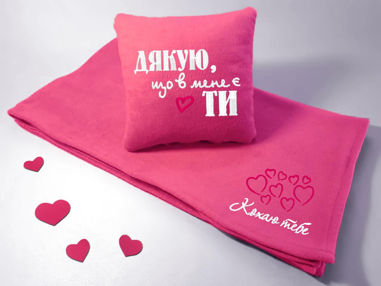 """Подарунок для закоханних: подушка + плед """"Дякую, що в мене є ти """" 34 колір на вибір"""