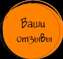 Отзывы наших покупателей тут, нажимайте))