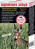 Средство-отпугиватель зайцев 200 г