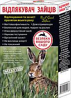 Средство-отпугиватель зайцев 200 г, фото 1