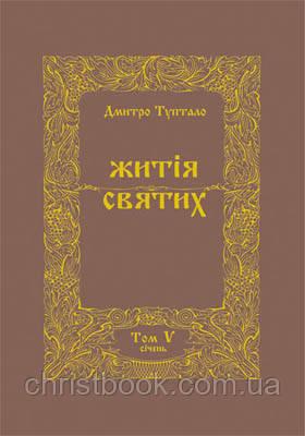 Житія святих (том VIII) Квітень